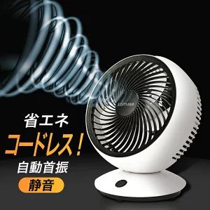 【2020年最新型】コードレス式首振りサーキュレーター