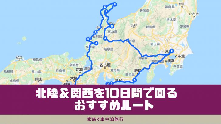 【家族で車中泊旅行】北陸&関西を10日間で回るおすすめルート!