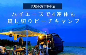 穴場の海で車中泊!ハイエースで4連休も貸し切りビーチキャンプ
