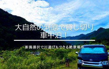 大自然の河原で貸し切り車中泊!新潟湯沢で川遊びもできる絶景場所