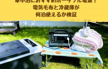 車中泊におすすめポータブル電源!電気毛布と冷蔵庫が何泊使えるか検証