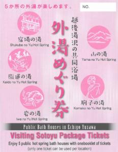 越後湯沢の共同浴場:外湯めぐり券