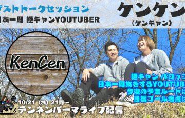 【車中泊Youtubeライブ】ゲストは軽キャンで日本一周ユーチューバー!