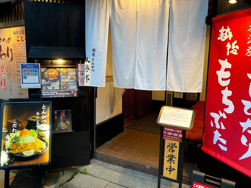 湯沢でおすすめの飲食店:越後とんかつ 人参帝