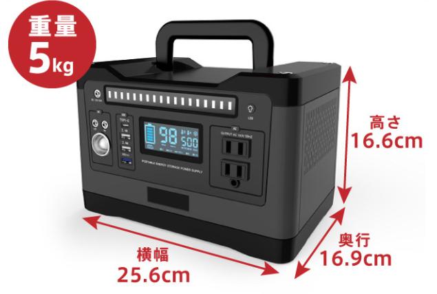 PhewMan ポータブル電源 サイズ・重量