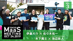 東京モーターショー「Maas Meeting」に登壇