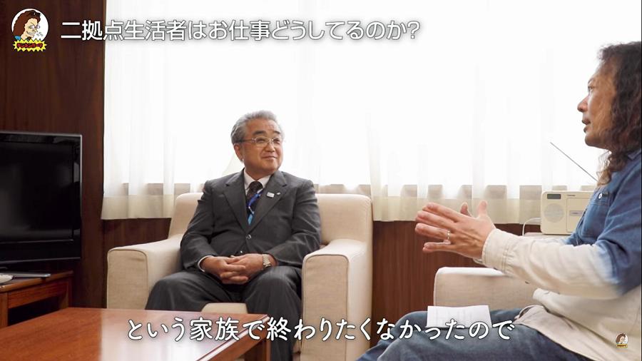 パパコミ:湯沢町長に二拠点生活についてインタビュー
