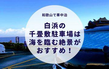 【和歌山で車中泊】白浜の千畳敷駐車場は海を臨む絶景がおすすめ!