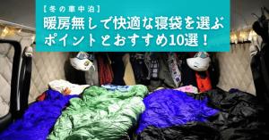 【冬の車中泊】暖房無しで快適な寝袋を選ぶポイントとおすすめ10選!