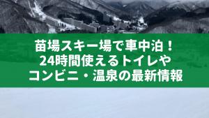 苗場スキー場で車中泊!24時間使えるトイレやコンビニ・温泉の最新情報