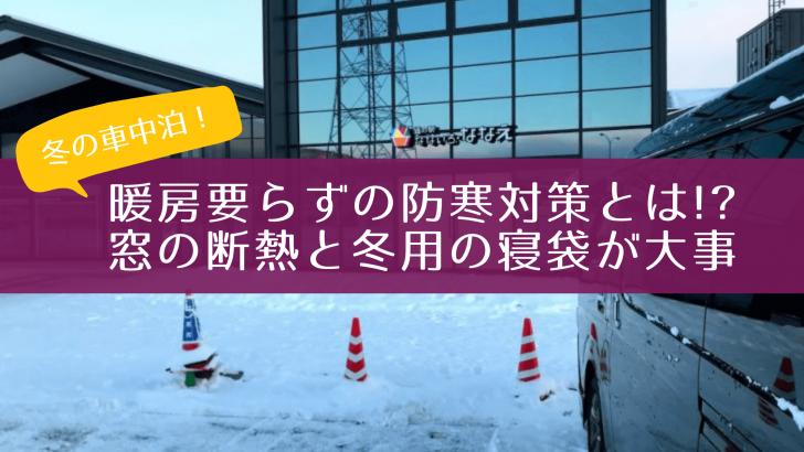 【冬の車中泊】暖房要らずの防寒対策とは!?窓の断熱と体の保温が大事
