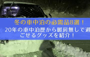 冬の車中泊の必需品8選!20年の車中泊歴から暖房無しで過ごせるグッズを紹介!