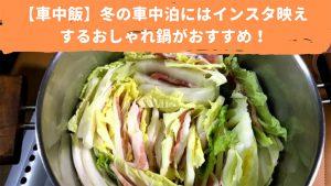 【車中飯】冬の車中泊にはインスタ映えするおしゃれ鍋がおすすめ!
