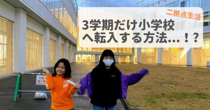 【二拠点生活2年目の準備編】区域外就学を使って湯沢の小学校へ転入