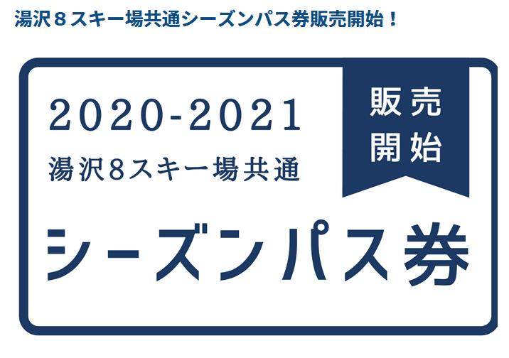 湯沢に住民登録がなくても買える共通シーズンパス券