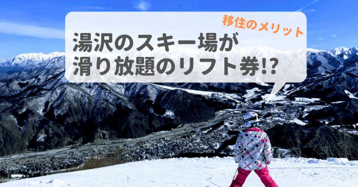 湯沢のスキー場が滑り放題のリフト券!?移住のメリットはこんなとこにも