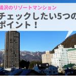 【湯沢のリゾートマンション】冬に住むなら5つのポイントをチェック!