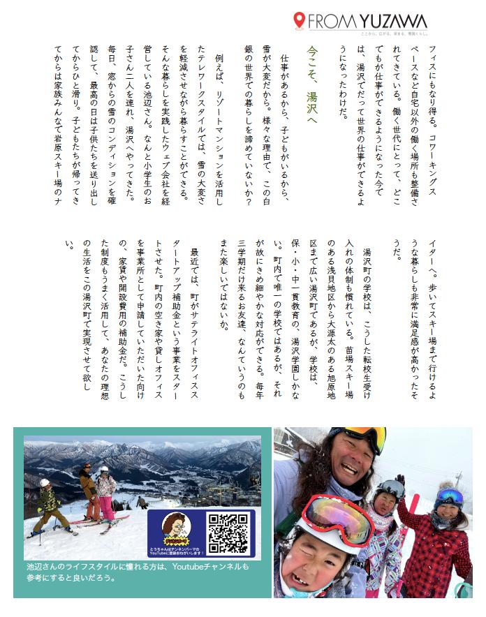 2020年12月 観光グルメ情報フリーマガジン「VITA湯沢」に掲載
