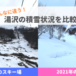 2021年スキー場積雪は!?新潟県湯沢町の昨年と今年を比較!
