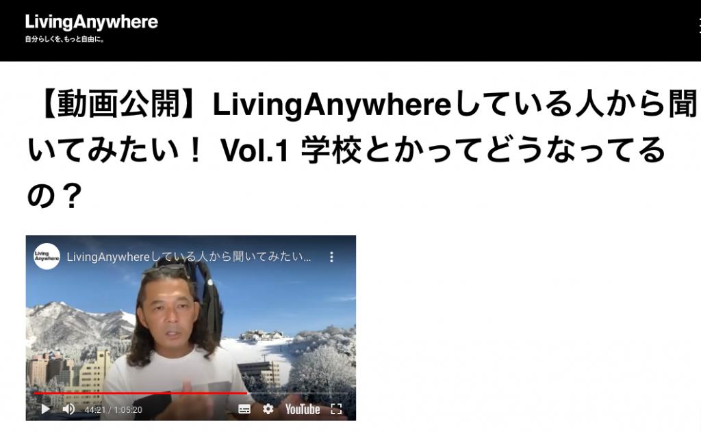 2020年9月 LivingAnywhereのオンラインイベントに出演