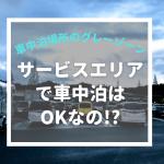 サービスエリアで車中泊はOK!?守るべきマナーと旅での活用方法