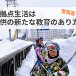 二拠点生活は子供の新たな教育のあり方!湯沢での雪国暮らしに学ぶもの