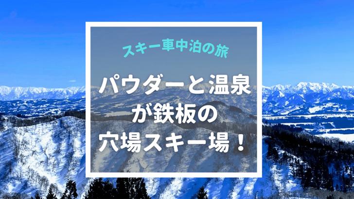【スキー場車中泊の旅】新潟の松之山温泉スキー場はパウダーと温泉が鉄板!
