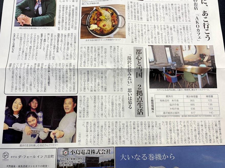2020年1月 南魚沼市・湯沢町の地域新聞「雪国新聞」に掲載