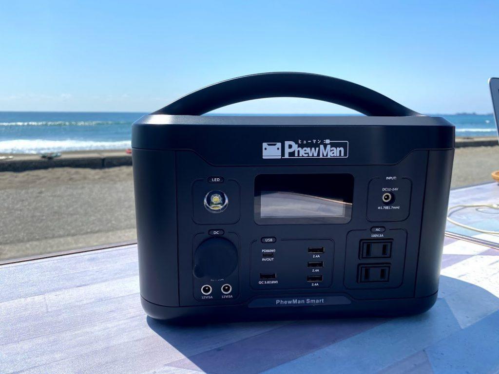 ポータブル電源「PhewManSmart500」とは
