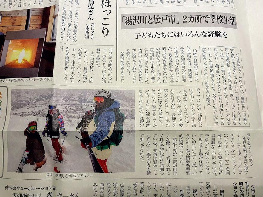 2021年1月 南魚沼市・湯沢町の地域新聞「雪国新聞」に掲載