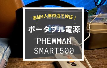 ポータブル電源「PhewManSmart500」はおすすめ!車中泊での検証結果