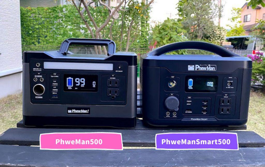 Phewman500ポータブル電源のレビュー