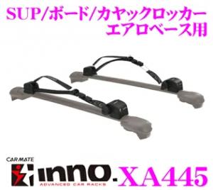 INNO XA445 SUP/ボード/カヤックロッカー エアロベース用