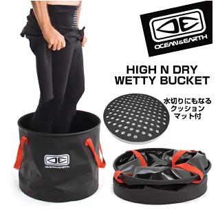 O&E HIGH N DRY WETTY BUCKET サーフィン ウェットスーツ バケツ