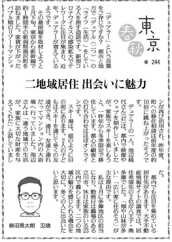 2021年4月 読売新聞東京版 朝刊に掲載