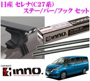 INNO イノー日産 C27系 セレナ用 エアロベースキャリア(スルータイプ)取付4点セット XS250 + K488 + XB145 + XB145