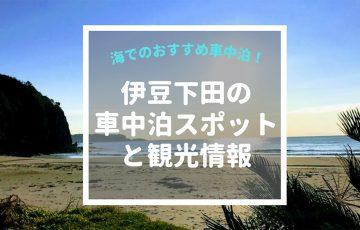 海で車中泊なら伊豆下田がおすすめ!車中泊場所から観光スポット