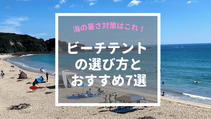 真夏の海に必須のテント!砂浜の暑さ対策におすすめのテント7選