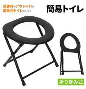 簡易トイレ 携帯折畳式便座イス