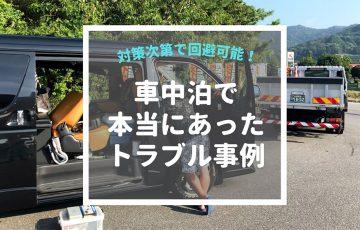 車中泊で本当にあったトラブル事例!防ぐ方法と注意するポイント